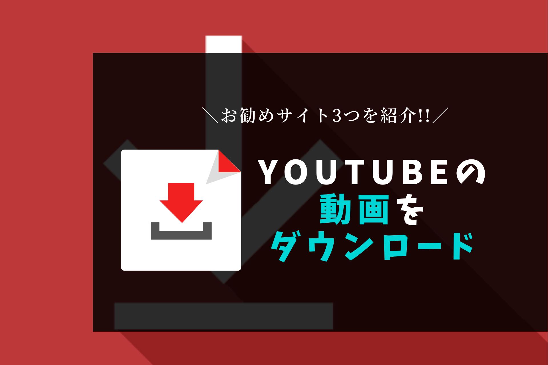ダウンロード サイト ようつべ YouTube変換